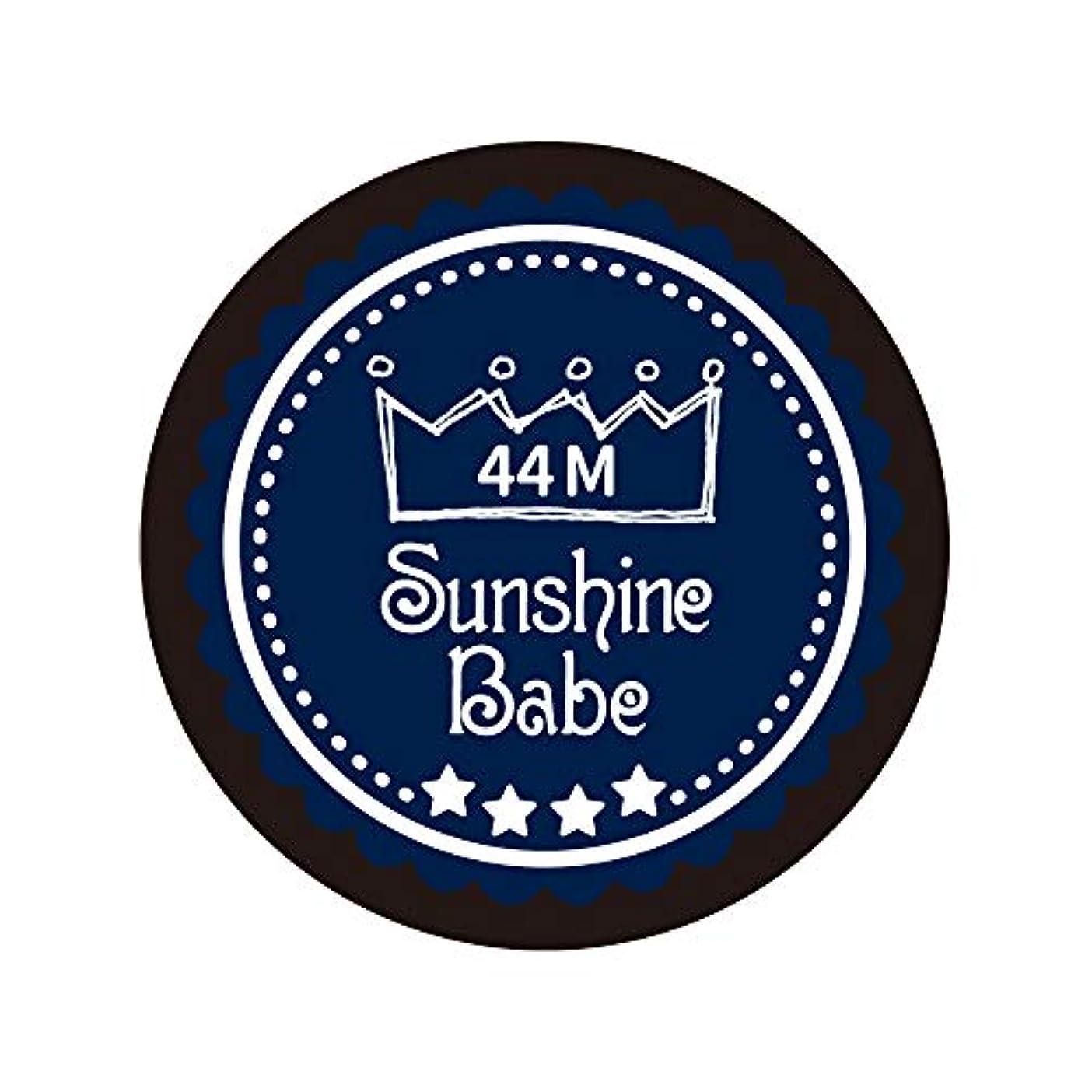 レディ適用する風邪をひくSunshine Babe カラージェル 44M クラシックネイビー 4g UV/LED対応