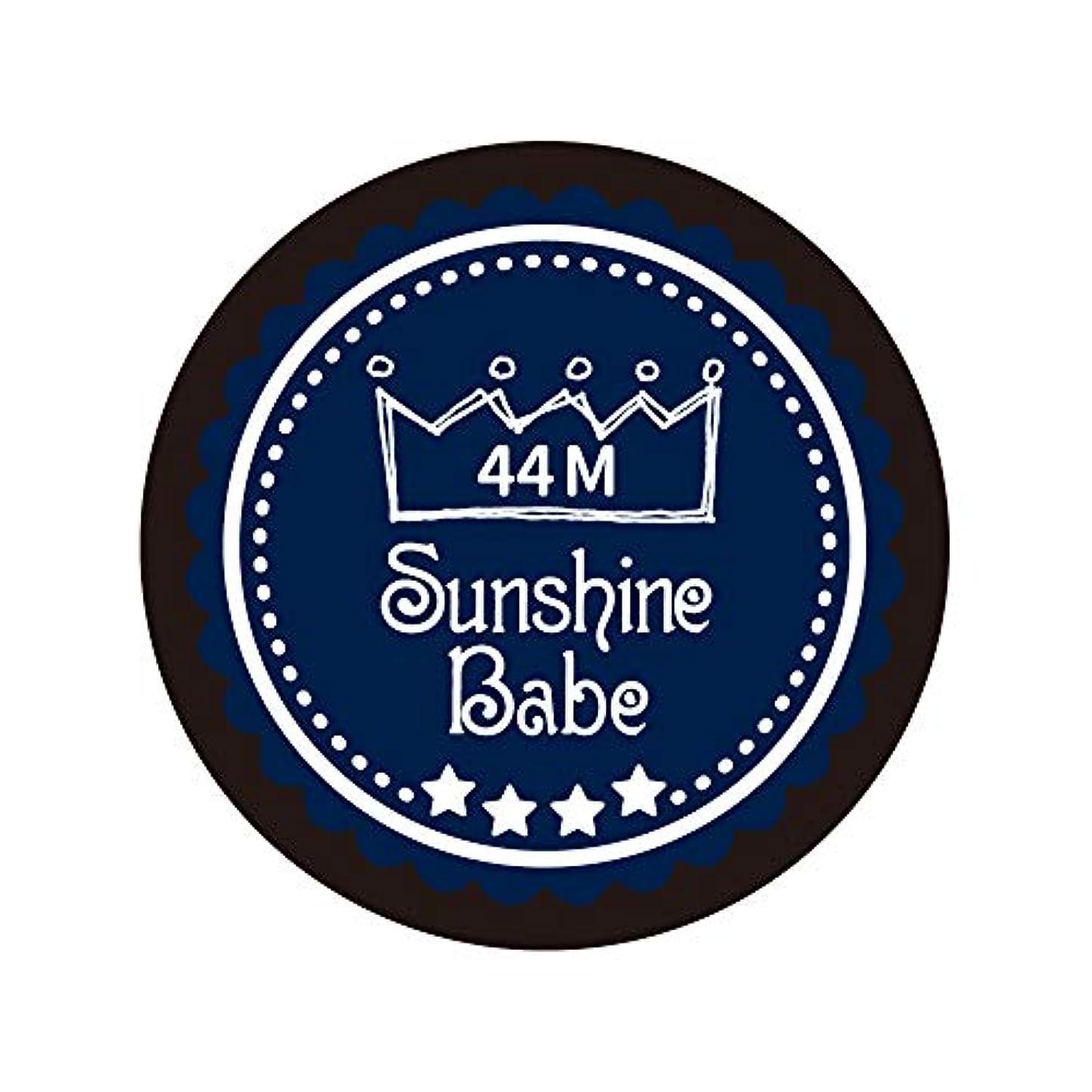牽引関連付けるテープSunshine Babe カラージェル 44M クラシックネイビー 2.7g UV/LED対応