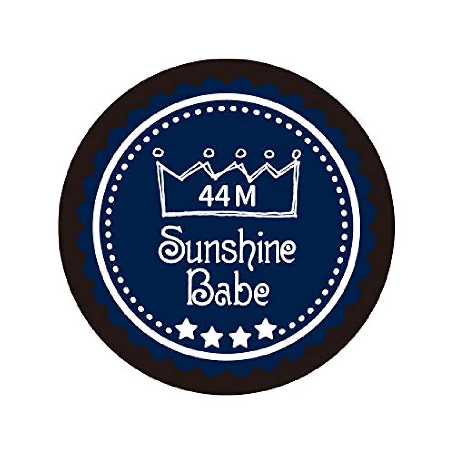 コンテンポラリーに対応ワインSunshine Babe カラージェル 44M クラシックネイビー 4g UV/LED対応