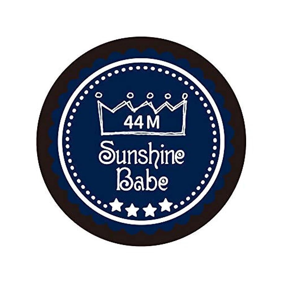 システム硫黄排気Sunshine Babe カラージェル 44M クラシックネイビー 4g UV/LED対応