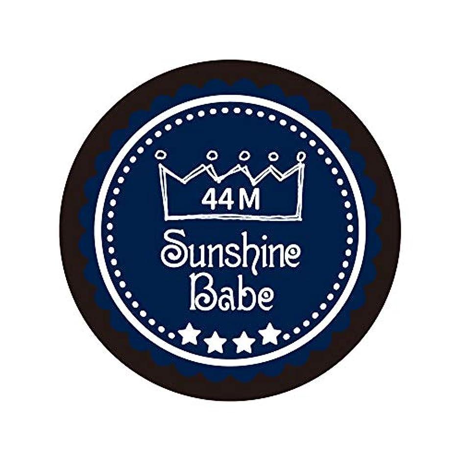 一方、墓地ブラウンSunshine Babe カラージェル 44M クラシックネイビー 2.7g UV/LED対応