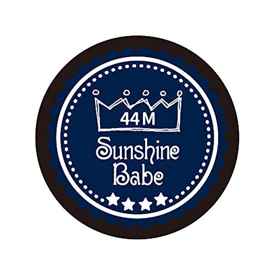 競う運動する落ち着くSunshine Babe カラージェル 44M クラシックネイビー 2.7g UV/LED対応