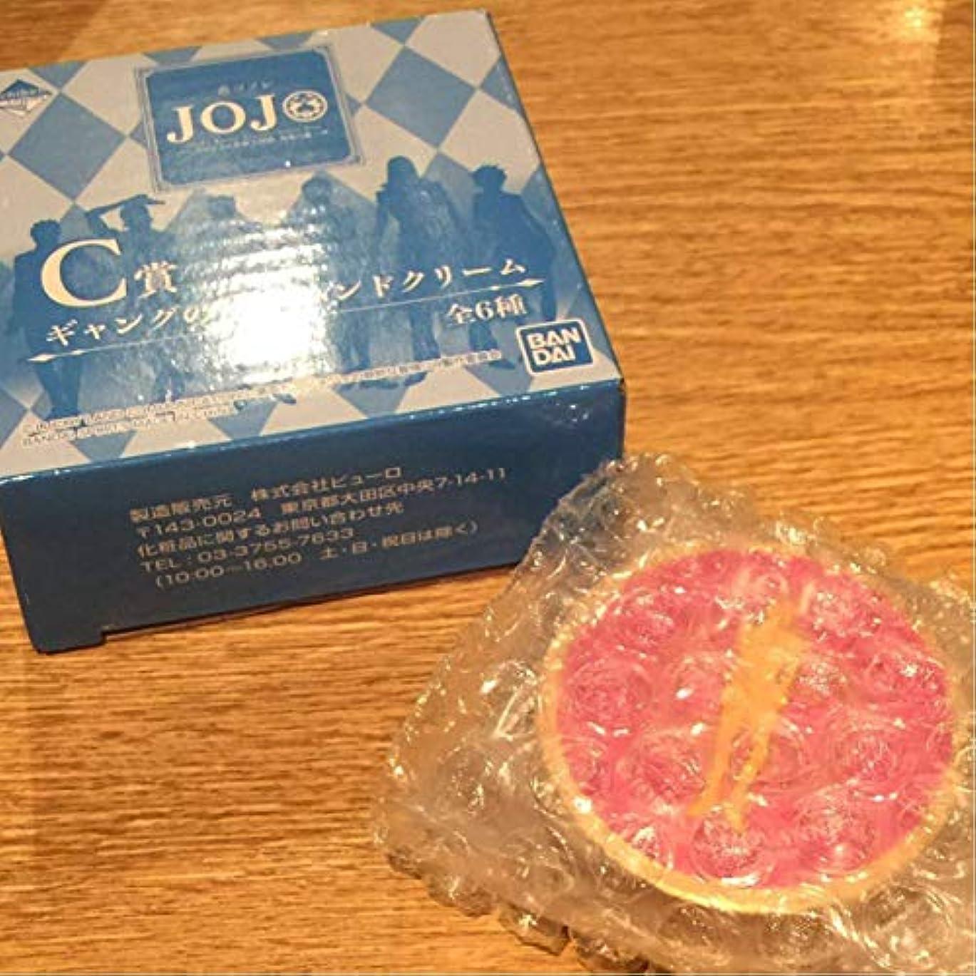 消毒剤文句を言う掘るジョルノ ハンドクリーム ジョジョの奇妙な冒険 1番くじコフレC賞 ギャングの香り