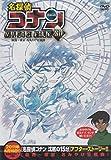 【PPV-DVD】 名探偵コナン MAGIC FILE 2011 ~新潟~東京 おみやげ狂騒曲(カプリチオ)~