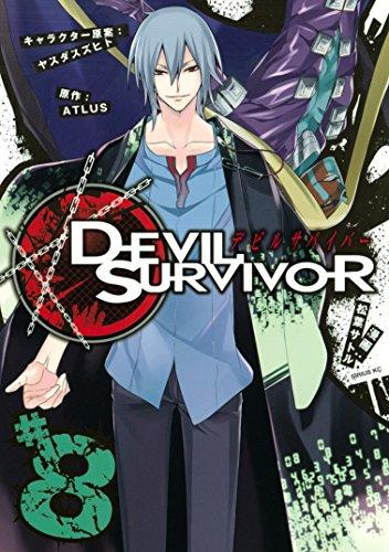 デビルサバイバー(8) (シリウスコミックス)