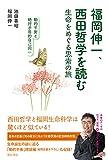 「福岡伸一、西田哲学を読む――生命をめぐる思索の旅 動的平衡と絶対矛盾的自...」販売ページヘ