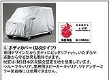 ダイハツ アトレーワゴン(S321,S331)ターボR防炎ボディカバー