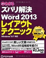 よくわかるズバリ解決Microsoft Word 2013レイアウトテクニック―Windows 8/7対応