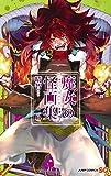 魔女の怪画集 6 (ジャンプコミックス)