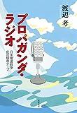 プロパガンダ・ラジオ: 日米電波戦争 幻の録音テープ (単行本)