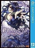 終わりのセラフ 12 (ジャンプコミックスDIGITAL)