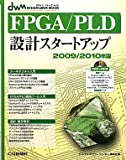 FPGA/PLD設計スタートアップ〈2009/2010年版〉 (デザイン・ウェーブムック)