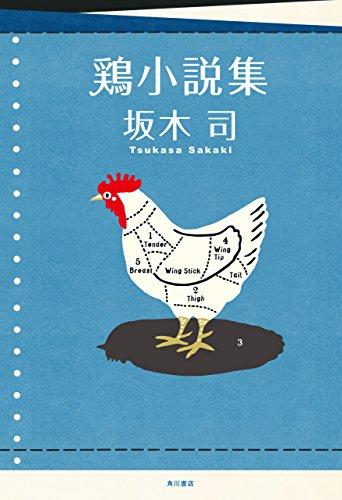 鶏小説集 (角川書店単行本)