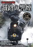 鐵路の響煙 山口線1SLやまぐち号/SL津和野稲成号[DVD] 画像