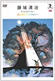 藤城清治 影絵「デジタルギャラリー 光と影のシンフォニー」[DVD]