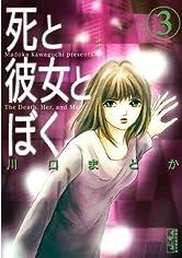 死と彼女とぼく(3) (Kissコミックス)