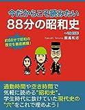 88分の昭和史
