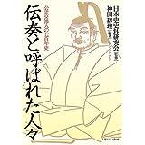 伝奏と呼ばれた人々:公武交渉人の七百年史