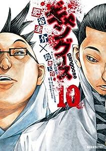 ギャングース(10) (モーニングコミックス)