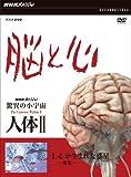 NHKスペシャル 驚異の小宇宙 人体II 脳と心 第1集 心が生まれた惑星~進化~ [DVD]