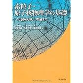 素粒子・原子核物理学の基礎 -実験から統一理論まで-