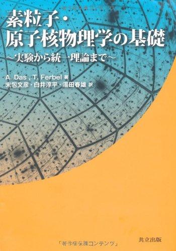 素粒子・原子核物理学の基礎 -実験から統一理論まで-の詳細を見る
