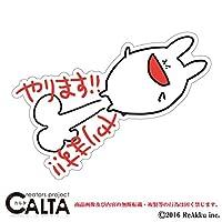 CALTA-ステッカーうさぎゃんホワイト-やります!! やります!! (2.Mサイズ)