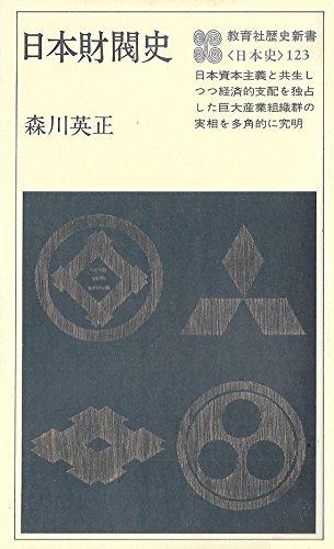 日本財閥史 (1978年) (教育社歴史新書―日本史〈123〉)