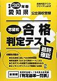 志望校合格判定テスト最終確認平成30年春愛知県公立高校受験(5教科テスト2回分プリント形式)