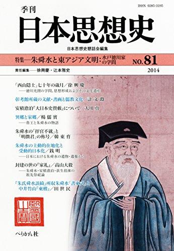 季刊日本思想史no.81 特集:朱舜水と東アジア文明
