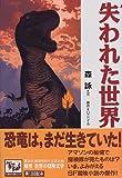 失われた世界 痛快世界の冒険文学 (13)