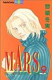 Mars (9) (講談社コミックスフレンドB (1140巻))