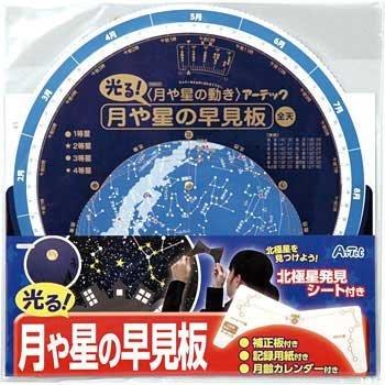 月や星の早見板 北極星発見シート付
