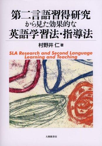 第二言語習得研究から見た効果的な英語学習法・指導法の詳細を見る