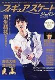 週刊女性1/25号臨時増刊 フュギュアスケートジャパン 2014-2015