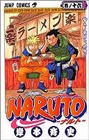 NARUTO -ナルト- 16 (ジャンプコミックス)