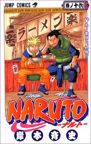 NARUTO -ナルト- 16 (ジャンプ・コミックス)