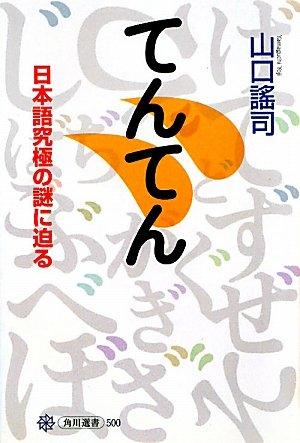 てんてん  日本語究極の謎に迫る (角川選書)