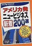 アメリカ発 ニュービジネス新着200選