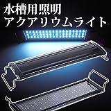 黒L Global Selection Store おまけ付き アクアリウムライト フラット LEDランプ LED600 9w 60cm-90cm (超白光600 9w)