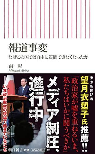 報道事変 なぜこの国では自由に質問できなくなったか (朝日新書)