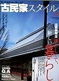 古民家スタイル (No.4) (ワールド・ムック (536)) 画像