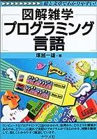 図解雑学 プログラミング言語 (図解雑学シリーズ)