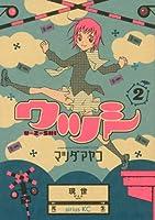 UZSHI-ウツシ-(2) (シリウスKC)