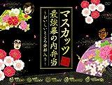 おねマスDVD 5年熟成マスカッツ最強幕の内弁当~おいしいところ全部入り~[DVD]