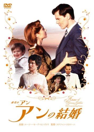 赤毛のアン アンの結婚 [DVD]の詳細を見る
