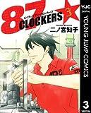 87CLOCKERS 3 (ヤングジャンプコミックスDIGITAL)