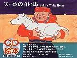 スーホの白い馬-Sukh's White Horse (CDと絵本)