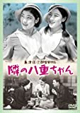 隣りの八重ちゃん[DVD]