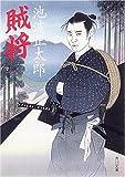 賊将 (角川文庫)